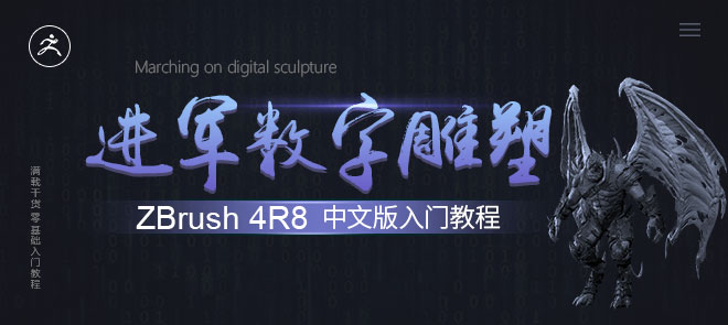 ZBrush 4R8 中文版入门教程(持续更新中)