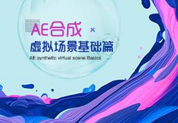 AE合成虚拟场景基础篇