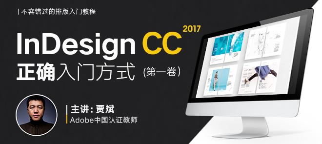 InDesign CC 2017专业排版零基础入门教程 · 第一卷