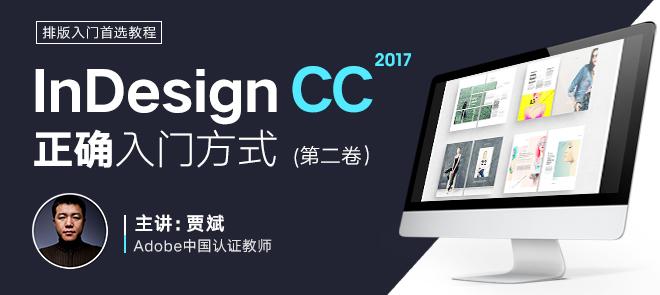 InDesign CC 2017专业排版零基础入门教程 · 第二卷