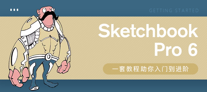 Sketchbook Pro 6入门介绍(中文字幕)