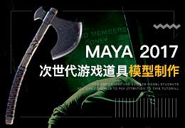 MAYA2017次时代游戏道具模型制作