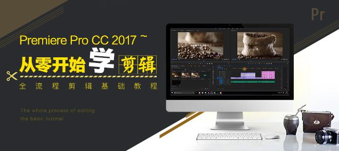 Premiere Pro CC2017中文基础入门教程