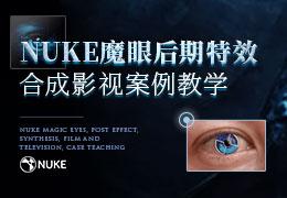 Nuke魔眼后期特效合成影视案例教学