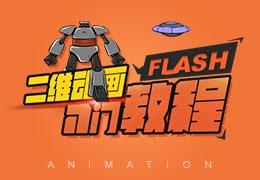 Flash CC从零开始入门教程