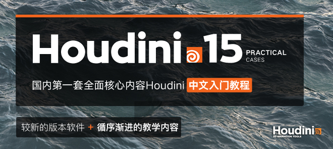 Houdini15中文教程 从入门到精通完全教学