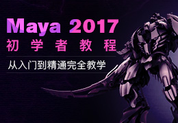 Maya2017初学者教程 从入门到精通完全教学