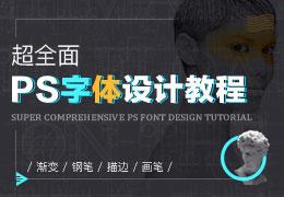 超全面PS字体设计教程
