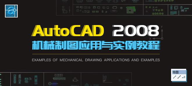 AutoCAD 2008机械制图应用与实例教程(中文)