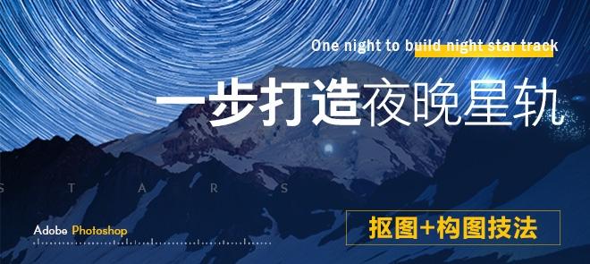 Photoshop图片合成实例:一步打造夜晚星轨