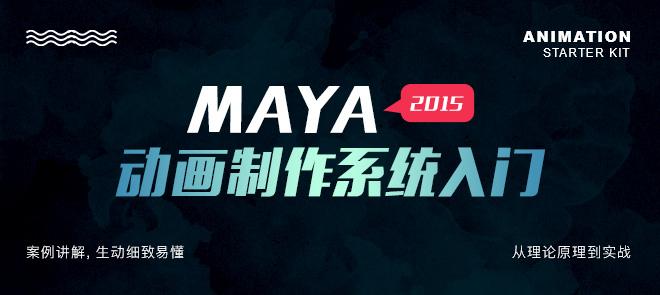 Maya2015动画制作系统入门