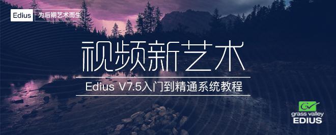 Edius7.5初学者教程 从入门到精通完全教学