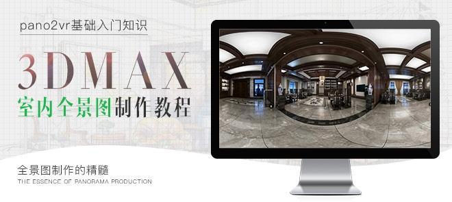 3Ds Max室内360度全景图制作教程