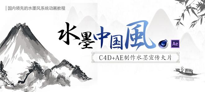 C4D+AE制作水墨风格系列实例教程(持续更新中)