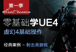 零基础学UE4第一季:UE4基础操作