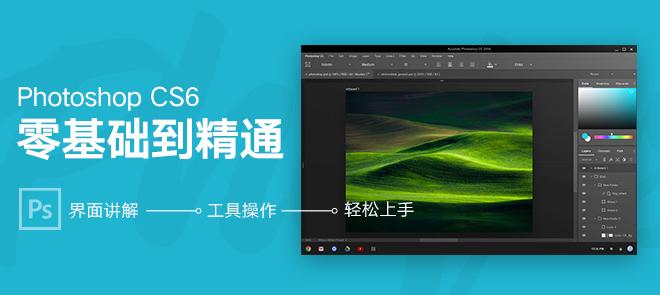 Photoshop CS6基础到精通