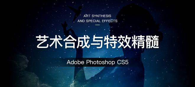 Photoshop CS5图像特效与合成技术精粹