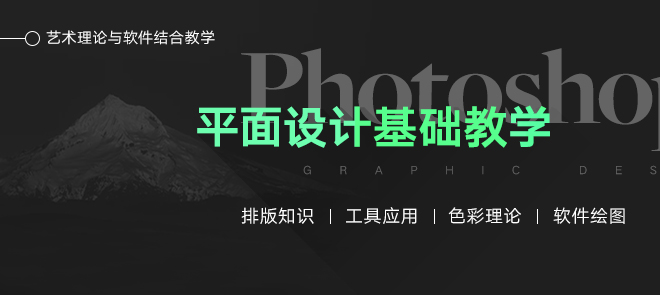 Photoshop设计基础培训视频教程