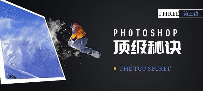 Photoshop顶级秘诀 第三辑
