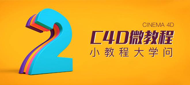 C4D微教程