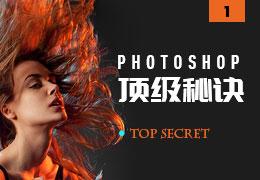 Photoshop顶级秘诀 第一辑