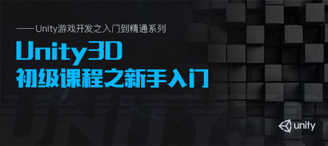 Unity游戏开发之入门到精通系列(4):Unity3D初级课程之新手入门