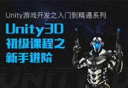 Unity游戏开发之入门到精通系列(5):Unity3D初级课程之新手进阶