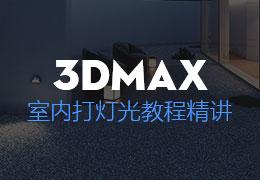 3dmax V-ray室内灯光渲染教程精讲