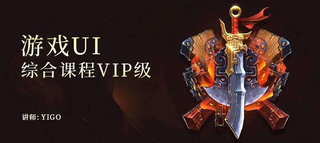游戏UI综合课程VIP级