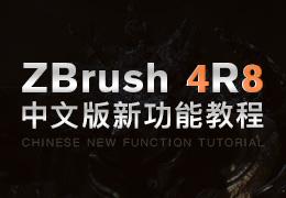 ZBrush4R8中文版新功能演示