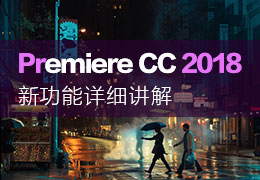 premiere pro cc 2018 新功能讲解