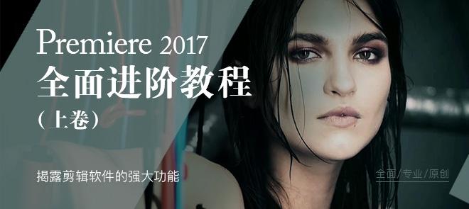 Premiere Pro CC2017全面进阶教程(上)