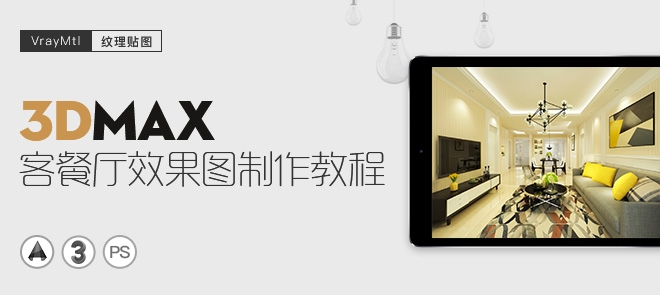 3Ds Max现代简约风格客餐厅效果图制作教程