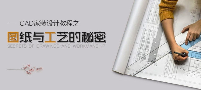 CAD家装设计教程之图纸与工艺的秘密