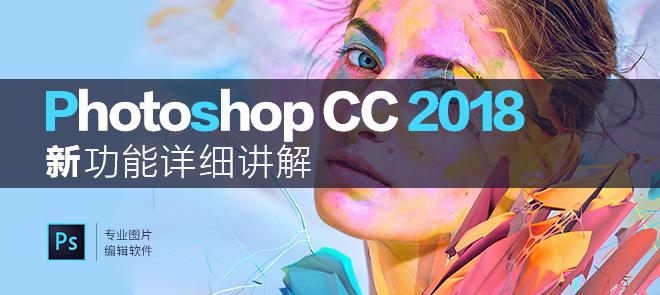 Photoshop CC 2018 新功能讲解【中文版】