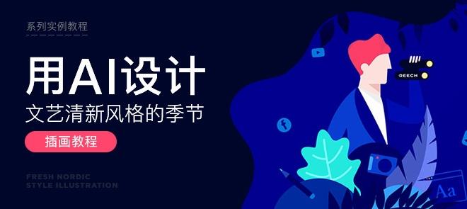 AI绘制文艺清新风格季节插画教程