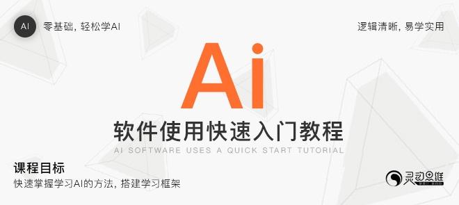 AI软件使用快速入门教程视频_视频下载_Illustr技法与材料图片