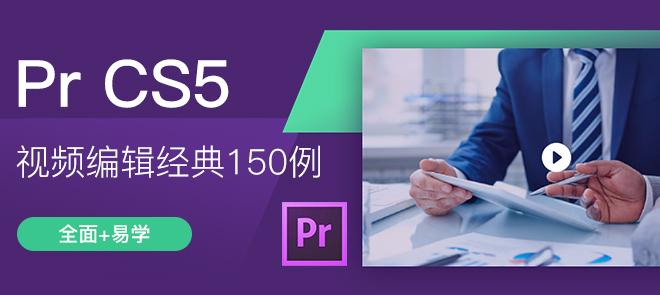 Pr CS5视频编辑经典150例