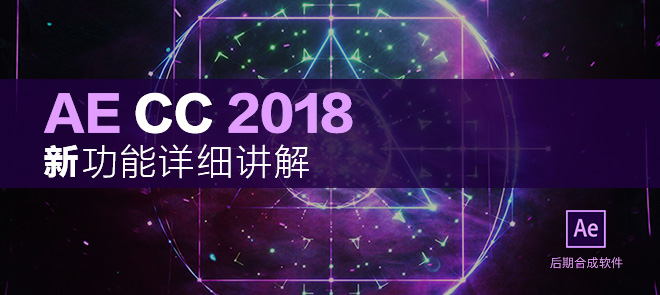 After Effects CC 2018新功能详解【英文中字】