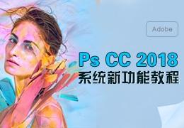 Photoshop CC 2018新功能详解(持续更新中)