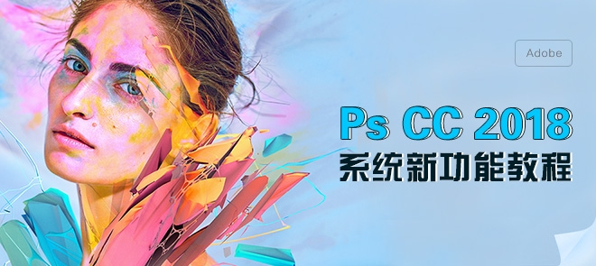 Photoshop CC 2018新功能详解【英文中字版】