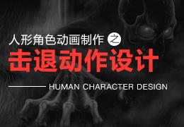 3Ds Max人物角色动画制作-受击动作
