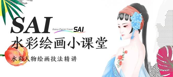 SAI水彩绘画技法精讲
