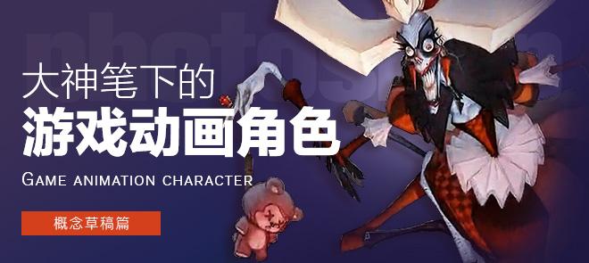游戏与动画角色设计-概念草稿篇