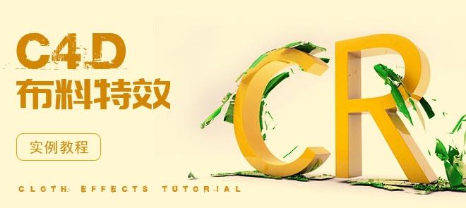 C4D布料特效制作实例教程