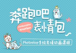Photoshop手绘表情动画制作教程