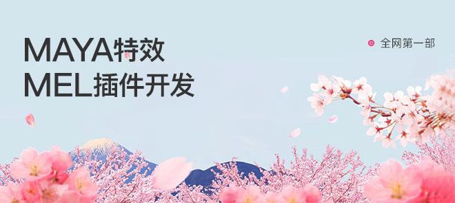 Maya特效插件開發全中文原創教程