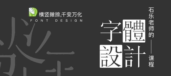 CorelDRAW(CDR)字体设计实例教程