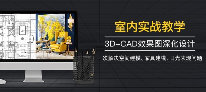 3Ds Max室内设计实战教程