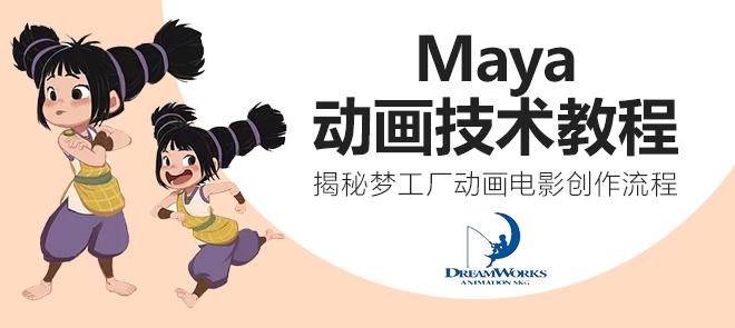 Maya梦工厂数字动画技术高级教程